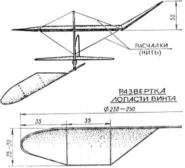 Самолет своими руками чертежи - Ультралайт спиннинг